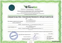 Свидетельство официально уполномоченного представителя по технической экспертизе транспортных средств