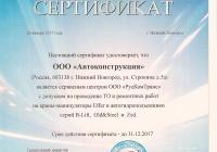 Допуск на переоборудование и техническое обслуживание кранов манипуляторов автогидроподъемников
