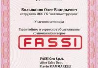 Гарантийное и сервисное обслуживание манипуляторов FASSI