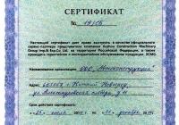 Сертификат сервис партнера XCMG