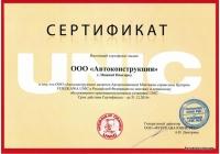 Сертификат Авторизованного Монтажно - сервисного Центра по монтажу и сервисному обслуживанию манипуляторных установок UNIC
