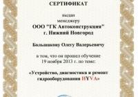 Сертификат - устройство, диагностика и ремонт гидрооборудования HYVA