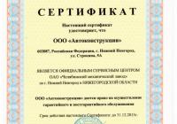 """Сертификат сервисного центра """"Челябинского механического завода"""""""