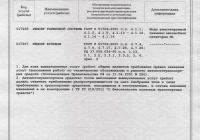 Сертификат соответствия Гост-Р на ремонт тормозной системы, ремонт кузовов