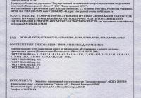 Сертификат соответствия Гост-Р (Техническое обслуживание, ремонт грузовых автомобилей и автобусов)