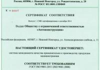 Сертификат соответствия менеджмента качества продукции машиностроения стандарта ГОСТ ISO 9001-2011 (ISO 2001:2008)