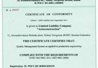 Сертификат соответствия международного стандарта качества продукции машиностроения ГОСТ ISO 9001-2011 (ISO 2001:2008)