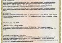 Сертификат соответствия Таможенного союза на монтаж любых моделей манипуляторов с грузовым моментом до 50 тм