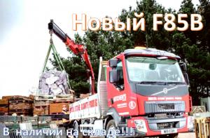 Новая модель крана манипулятора FASSI F85B